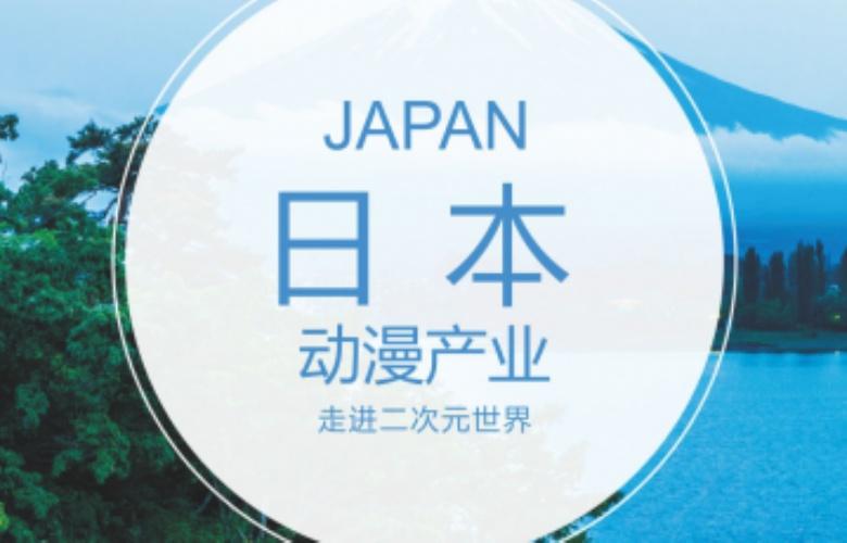 日本动漫产业项目