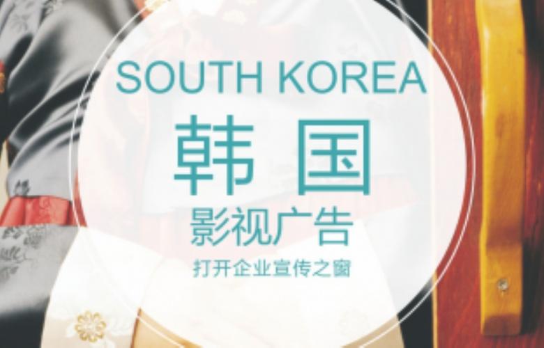 韩国影视广告项目