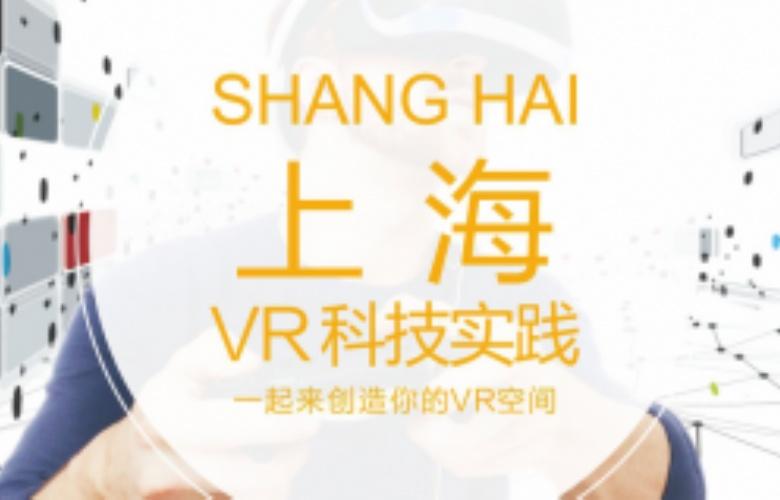 上海VR科技实践项目
