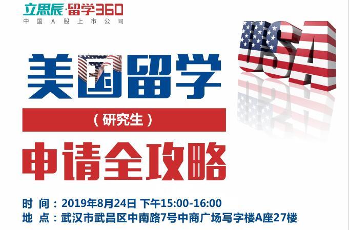 【8.24活动】美国留学申请全攻略