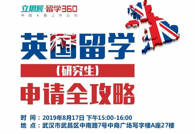 【8.17活动】英国留学申请全攻略