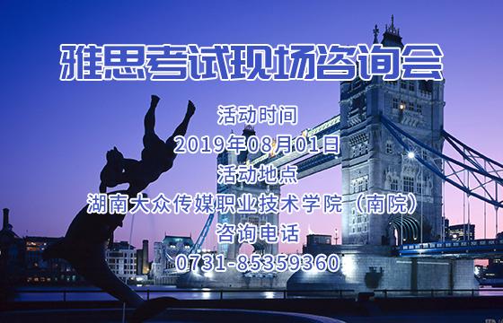 【8.1】雅思考试现场咨询会