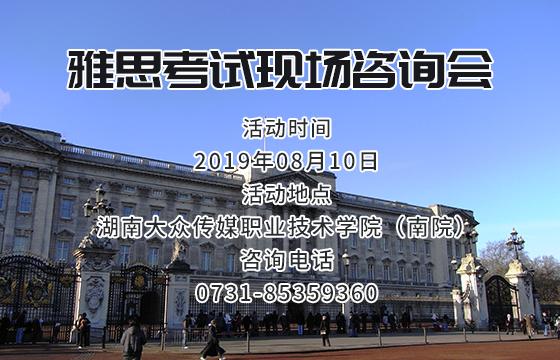 【8.10】雅思考试现场咨询会