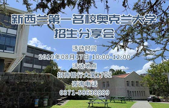 【活动预告】新西兰第一名校奥克兰大学招生分享会