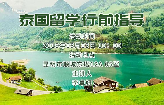 活动预告丨泰国留学行前指导