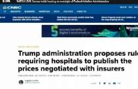川普签了!美国医疗新规来了,天价医疗账单或将终结!