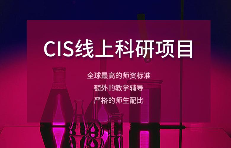 2019 CIS线上科研项目