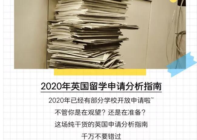 【8.18】2020年英国留学申请分析
