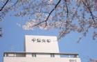 在日本千叶不只有迪士尼,还有千叶大学!