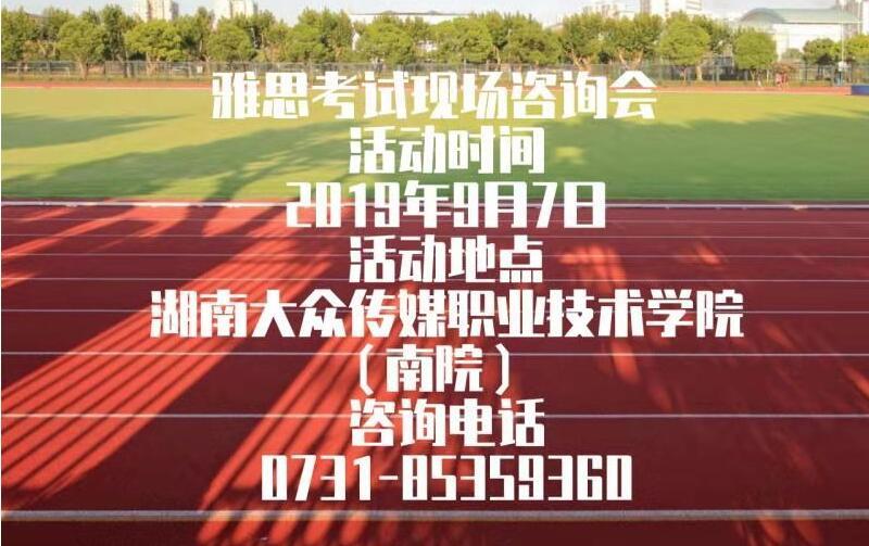 【9.7】雅思考试现场咨询会