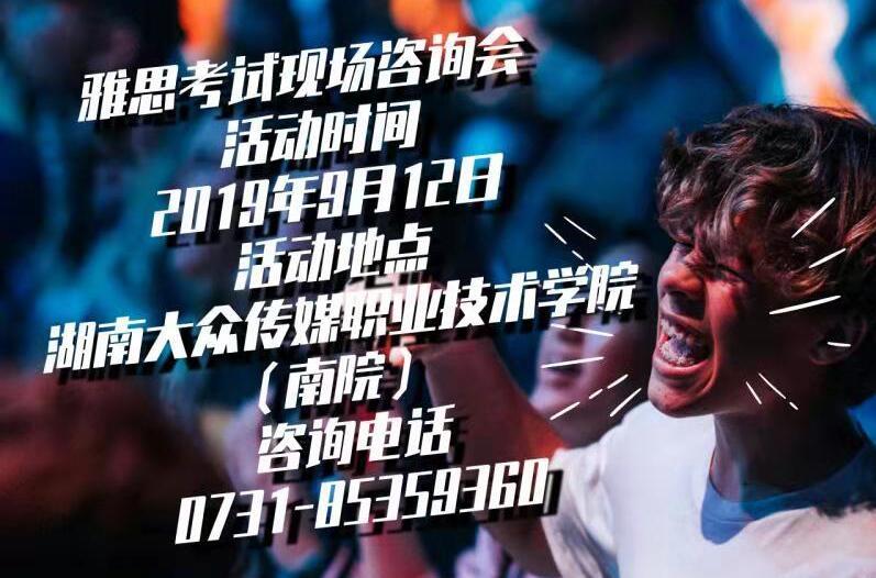 【9.12】雅思考试现场咨询会