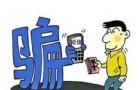 谨防电信诈骗,泰国留学要了解这些套路