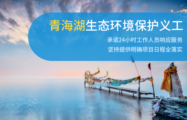 青海湖生态环境保护义工