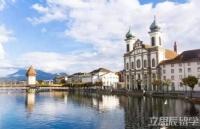 去瑞士留学,这些问题你百分百会遇到