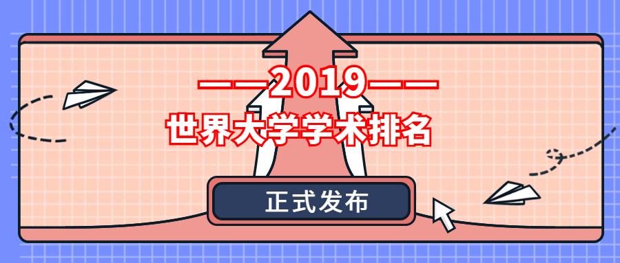 2019软科世界大学学术排名!哈佛连续17年第一!
