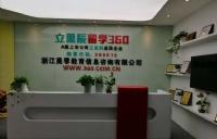 杭州英国留学中介哪个好?