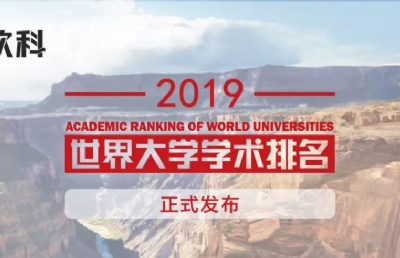 2019软科世界大学学术排名发布,新加坡大学排名再上涨!
