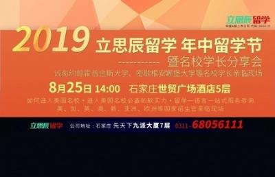 【活动预告】2019立思辰留学 年中留学节暨海外名校学长分享会