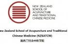新西蘭針灸中醫學院健康科學(針灸)本科課程