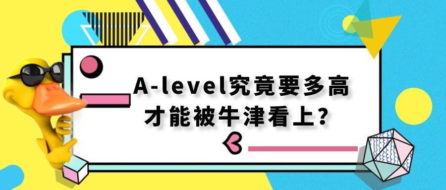 名师讲座丨A-level究竟要多高才能被牛津看上?