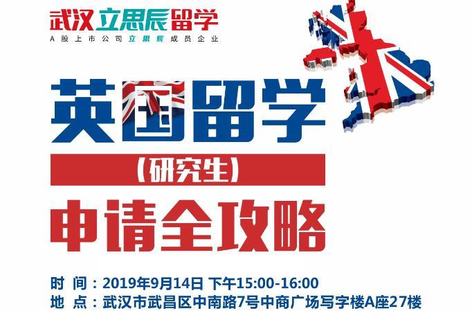 【9.14活动】英国留学申请全攻略
