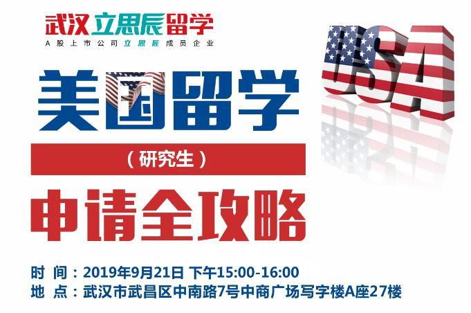 【9.21活动】美国留学申请全攻略