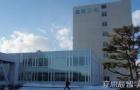 北见工业大学:这所坐落于北海道的大学美翻了!