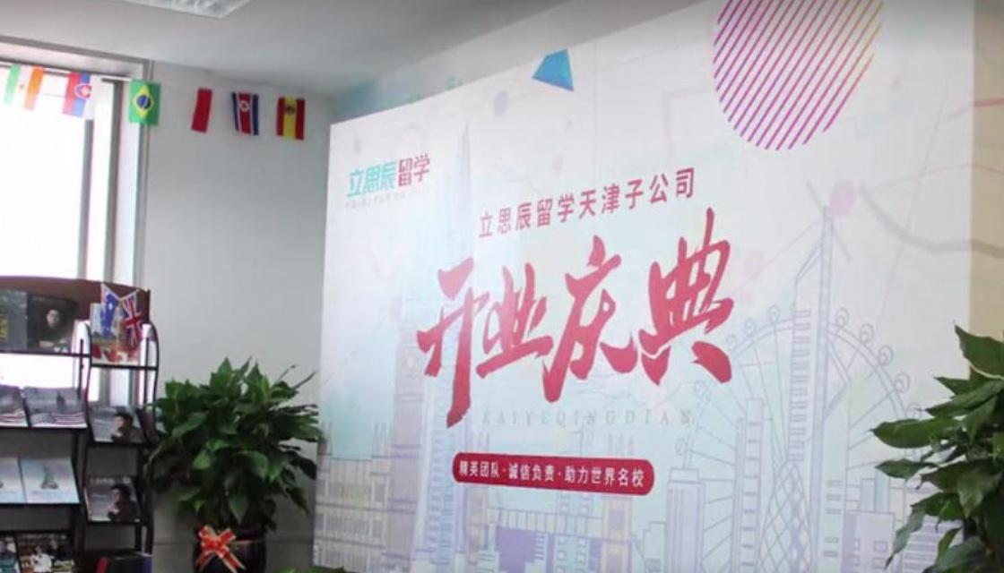 立思辰留学正式入驻天津!