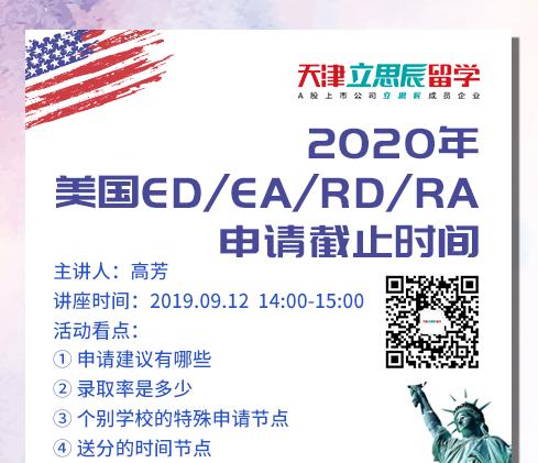 2020年美国ED/EA/RD/RA 申请截止时间解析会