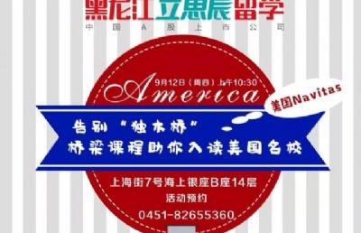 """告别""""独木桥""""!9月12日,桥梁课程助你入读美国名校!"""