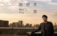 周杰伦新歌《说好不哭》MV男主竟然去了野鸡大学?