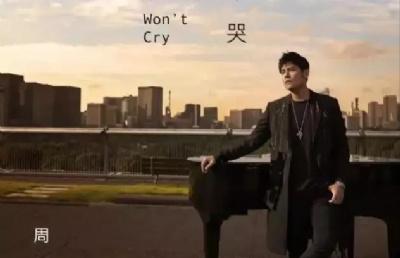 周杰伦新歌《说好不哭》霸屏!里面的他居然去了这所学校……