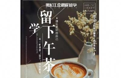 【活动】留学下午茶,9月21日,助力你的留学梦!