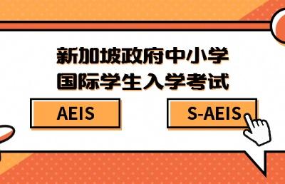 2019年新加坡AEIS考试正式开考!比担心考试结果更重要的是?