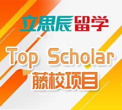 top scholar腾校项目