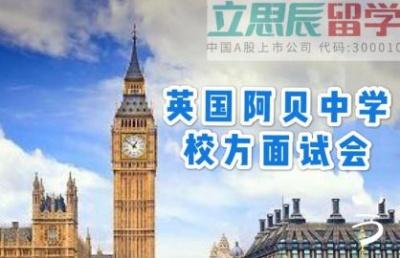 9.24英国顶尖私立高中招生面试官空降兰州立思辰华侨留学