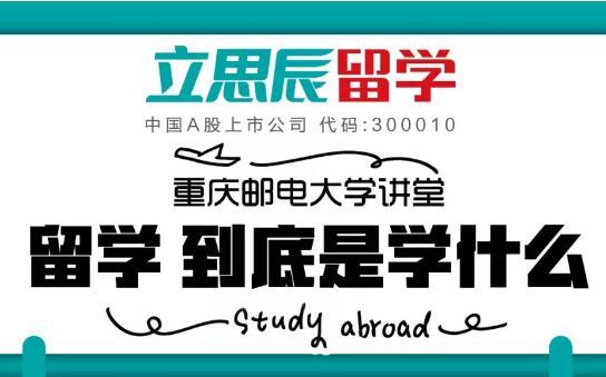 【活动预告】重庆邮电大学留学讲堂