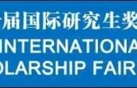 IGSF国际研究生奖学金信息说明会之汉堡大学
