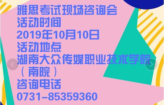 【10月10日】雅思考试现场咨询会