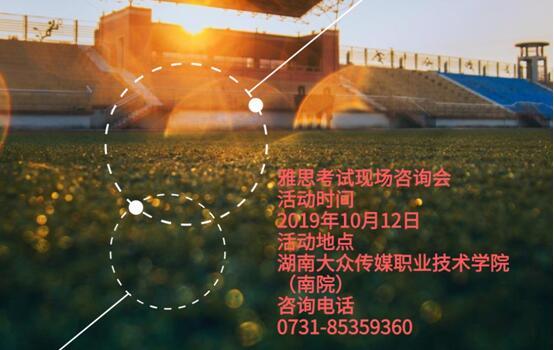 【10月12日】雅思考试现场咨询会