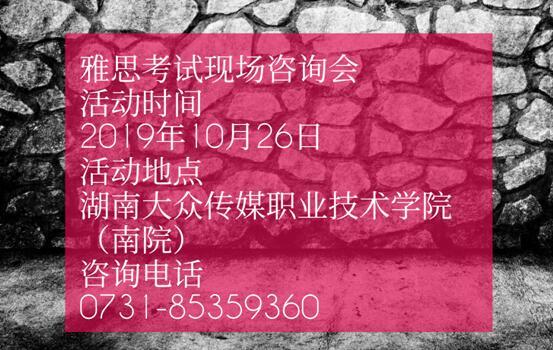 【10月26日】雅思考试现场咨询会