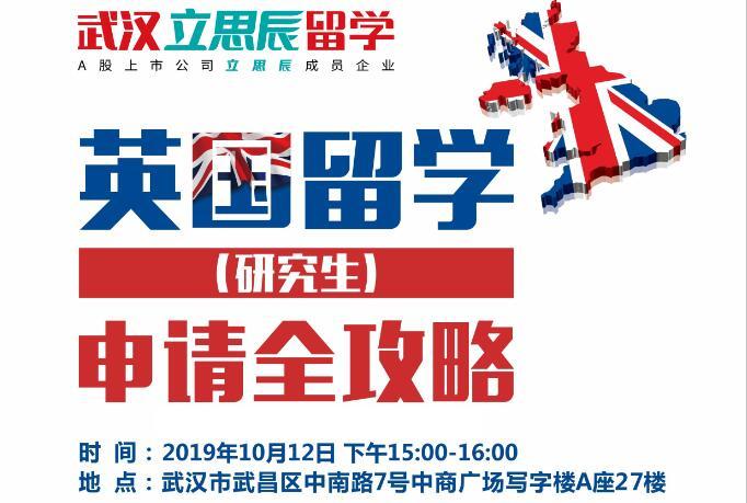 【10.12活动】英国留学申请全攻略