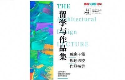 【活动】留学与作品集,超强干货分享,打造设计留学的盛宴