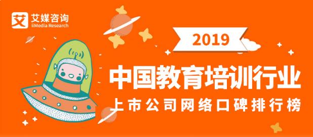 立思辰排名2019中国教育培训行业上市公司网络口碑榜第二