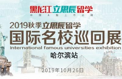 【重磅】10月26日聚焦立思辰留学国际名校巡回展哈尔滨站!