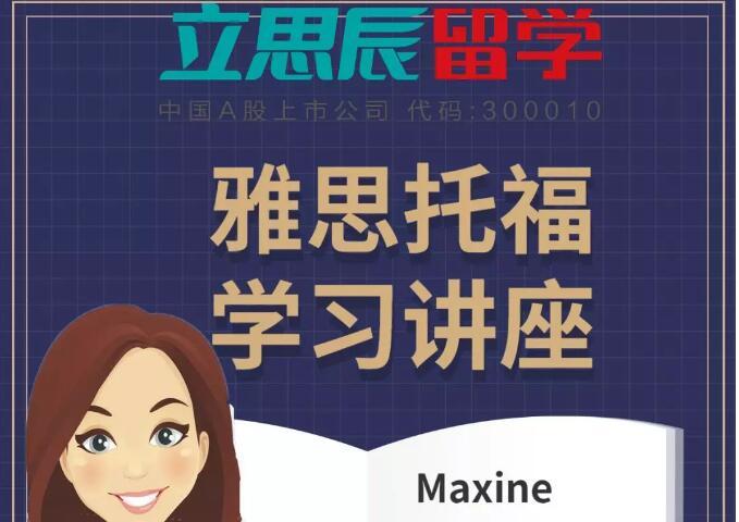 【10月13日】雅思托福学习讲座