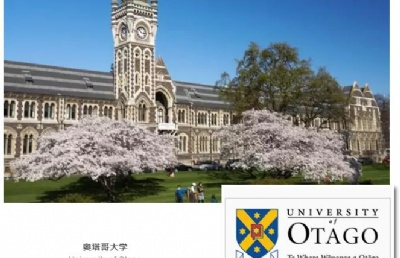 奥塔哥大学什么专业最好?