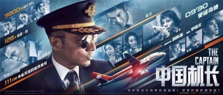 追随《中国机长》,做最专业的航空人!