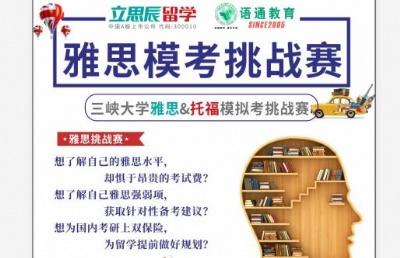 【精彩活动】三峡大学雅思&托福模拟考挑战赛!