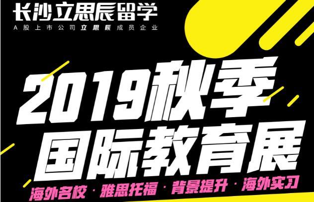 2019年立思辰留学秋季国际教育巡展(长沙站),零距离对话世界名校!